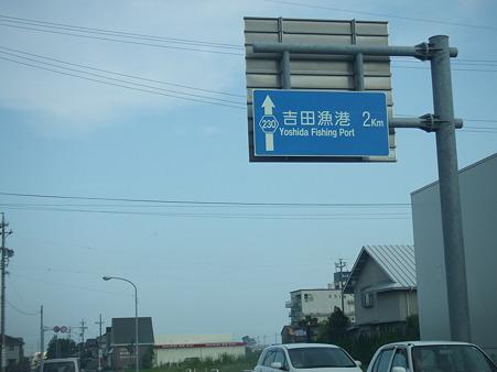 吉田漁港まで2km
