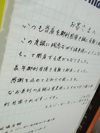モスバーガーBiVi南千住店 2012年2月29日で閉店