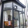 Photos: イゲル氷菓