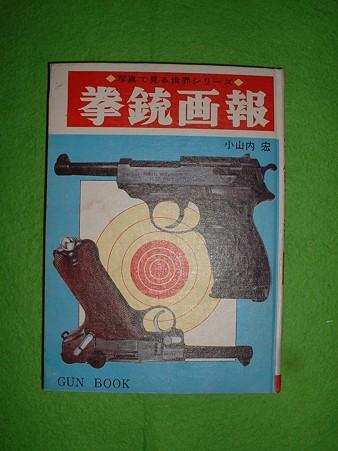 小山内宏 著「拳銃画報」秋田書店 1967年初版発行 Doburoku-TAO