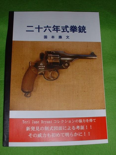同人誌 国本康文 編集・著 「26年式拳銃 」同人誌 Doburoku-TAO