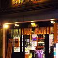 夕闇の酒屋