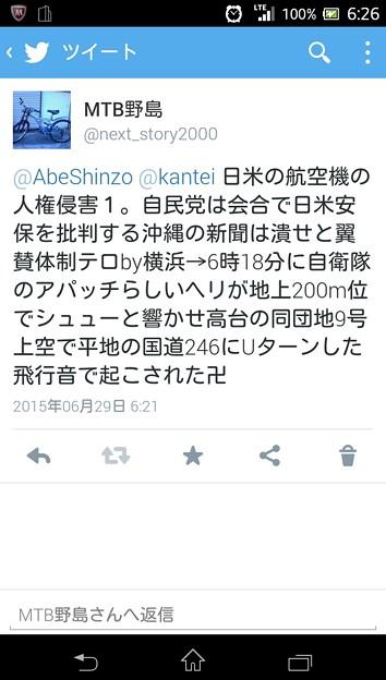 Photos: @AbeShinzo @kantei 日米の航空機の人権侵害卍。アパッチの爆音で起こされた政府と防衛省の暴行罪の裁判証拠として保存。日米安保を批判した新聞を潰せという党あっての