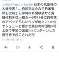 @AbeShinzo @kantei 日米の航空機の人権侵害卍。アパッチの爆音で起こされた政府と防衛省の暴行罪の裁判証拠として保存。日米安保を批判した新聞を潰せという党あっての