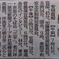 Photos: 安倍晋三首相が安保法案を強行採決した後の夕食で読売新聞最高顧問の老川祥一を誘い強行採決反対デモをよそに赤坂の蕎麦屋で天ぷら蕎麦を食べていた。さすがマスゴミ→