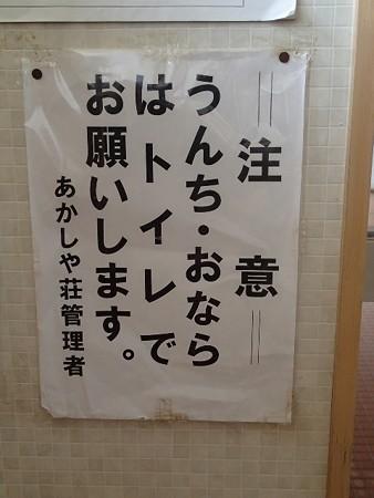 27 GW 秋田 鹿角 あかしや荘 5