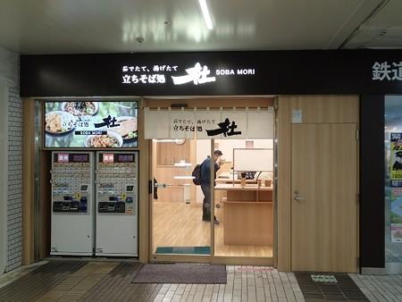 27 GW 仙台駅 立ち食いソバ杜 1