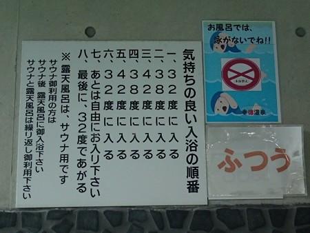 27 6 熊本 山鹿温泉 幸徳温泉 7
