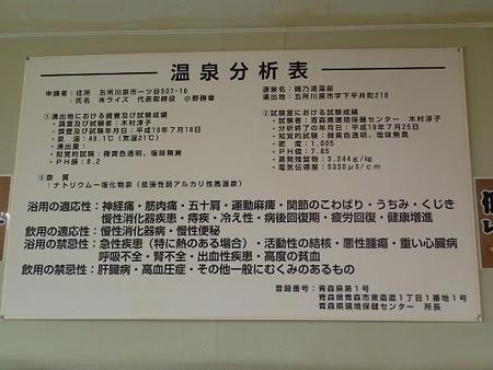 27 7 青森 五所川原 磯乃湯温泉 3