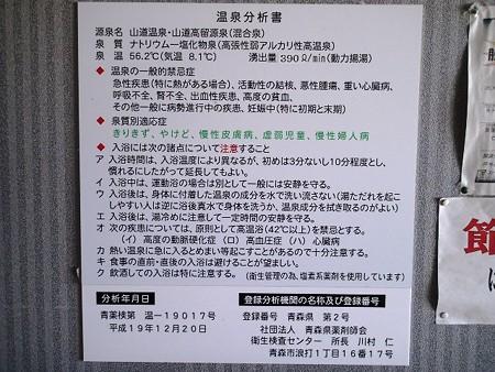 27 7 青森 鶴田 つるまい温泉 7