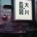 写真: 昭和四年 製造