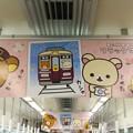 Photos: 阪急電鉄がリラクマとのコラボ