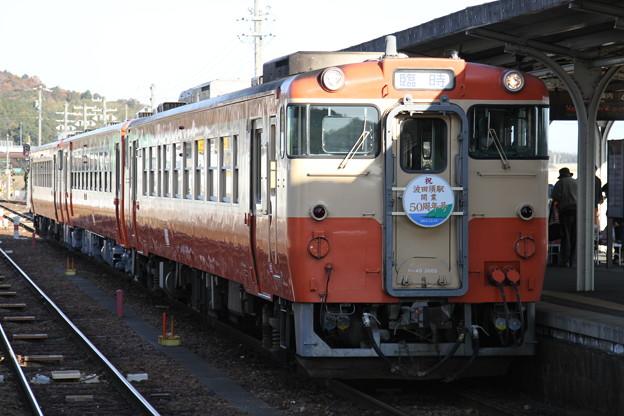 多気駅停車中の「波田須駅開業50周年号」