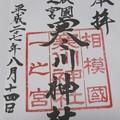 27.8.14寒川神社御朱印