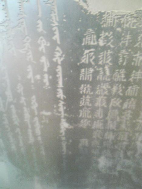 居庸関碑文には、西夏文字、チベット文字、漢字などで経典の音訳と注釈が書かれているそうです。書く方向さえ一致してなくて、おもしろいです。